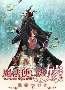 photo The ancient magus bride Oav 1