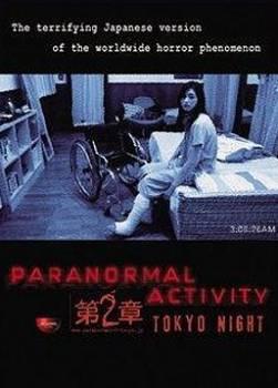 Paranormal Activity : Tokyo Night affiche
